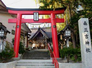 森三吉神社2