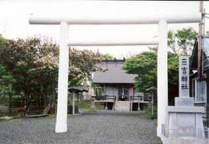 (根室)三吉神社
