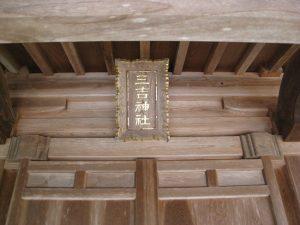 (庄内町)三吉神社2